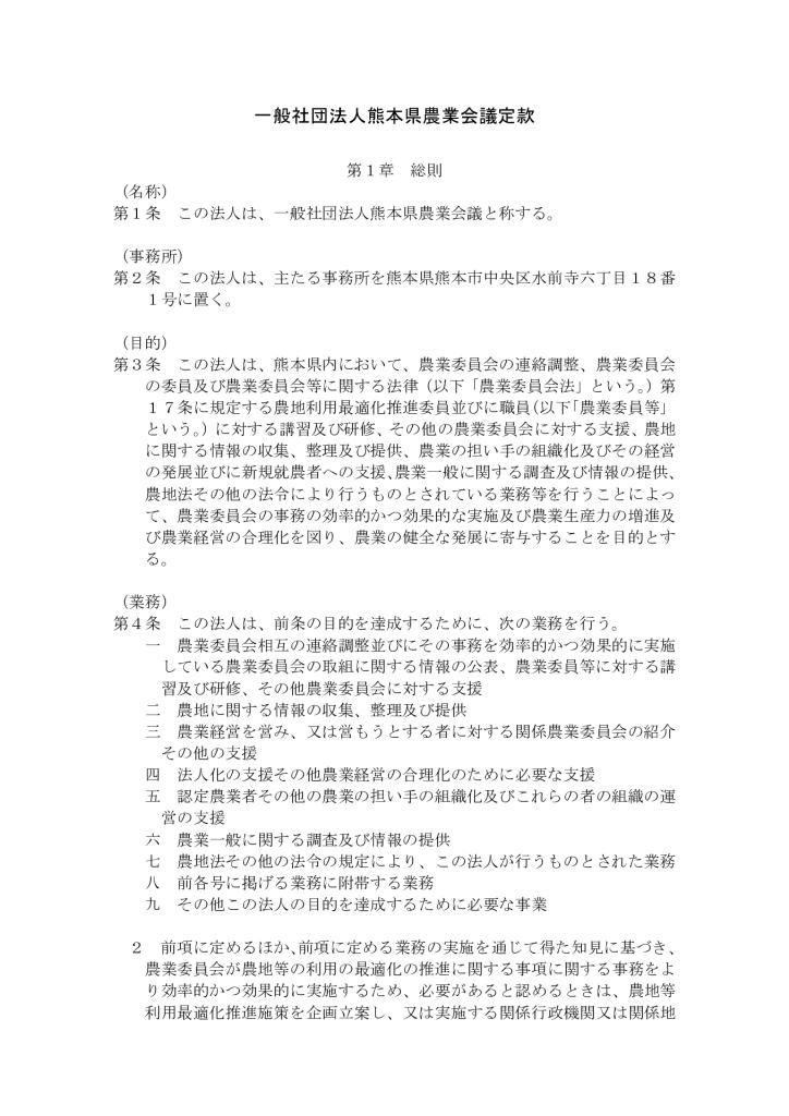 一般社団法人熊本県農業会議定款のサムネイル
