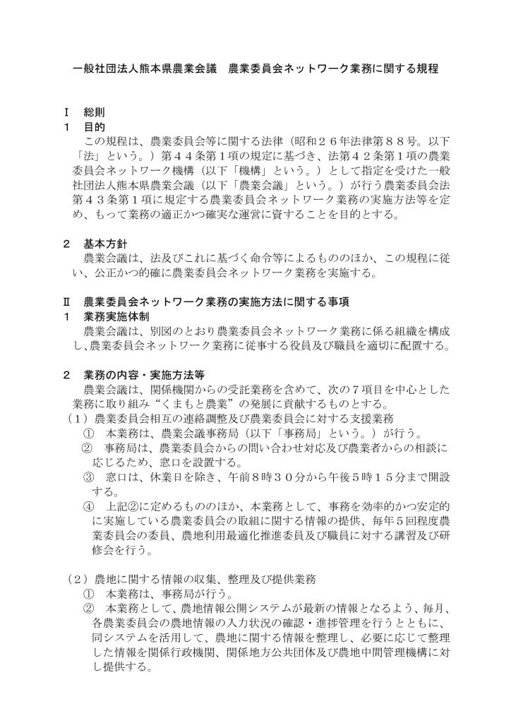 一般社団法人熊本県農業会議業務規程のサムネイル