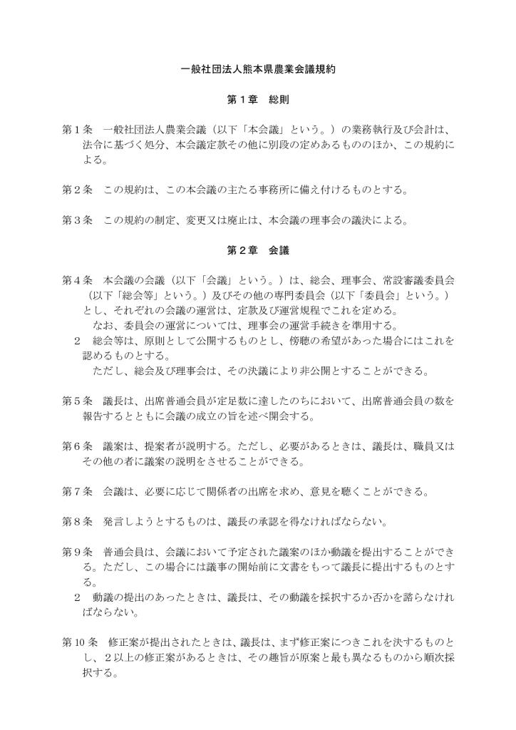 一般社団法人熊本県農業会議 規約のサムネイル