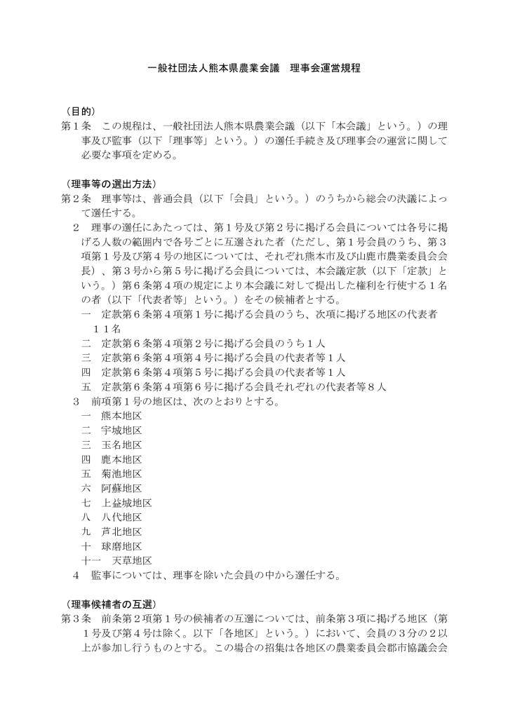 一般社団法人熊本県農業会議 理事会運営規程のサムネイル
