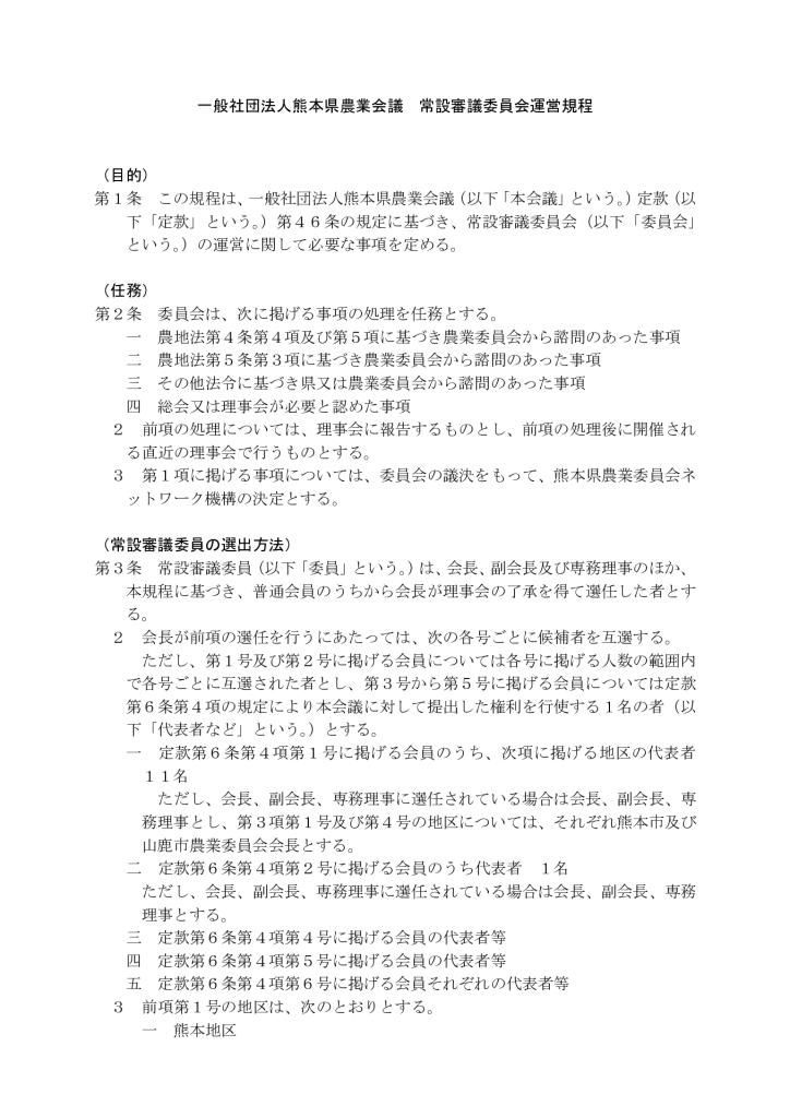 一般社団法人熊本県農業会議常設審議委員会運営規程のサムネイル